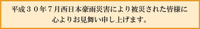 西日本豪雨災害に伴う工場、大洲物流センターの一時休業のお知らせ