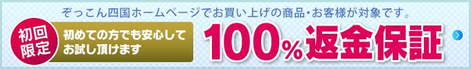100%返金保証
